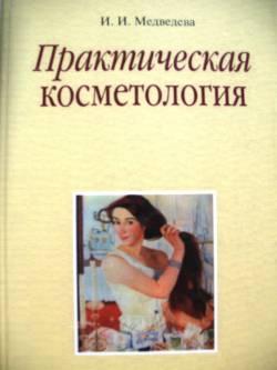 практическая косметология руководство - фото 11