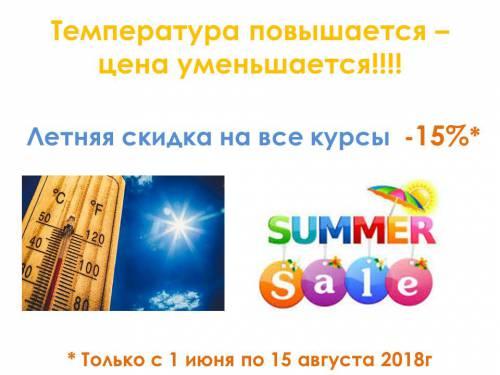 Акція-літо.jpg